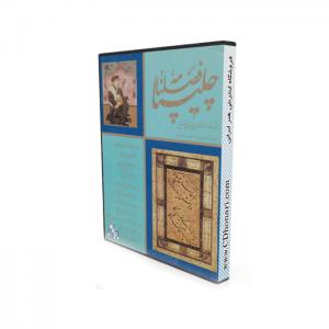 فصلنامه چلیپا ۲ نشریه خط و خوشنویسی و هنرهای سنتی