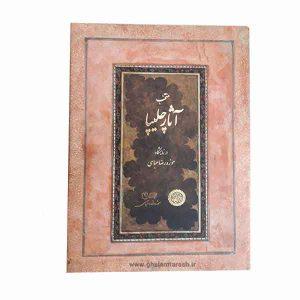 کتاب منتخب آثار چلیپا در نمایشگاه موزه رضا عباسی