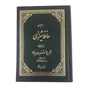 کتاب دیوان حافظ بخط کیخسرو خروش (قطع وزیری)