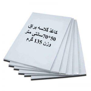 کاغذ گلاسه براق ۵۰*۷۰سانتی متر وزن ۱۳۵ گرم بسته ۲۰ برگی