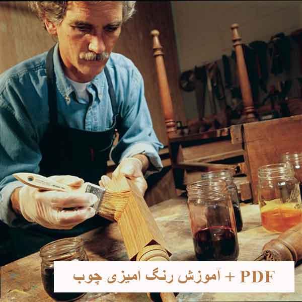 آموزش رنگ آمیزی چوب + PDF