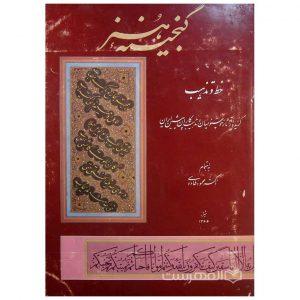 کتاب گنجینه هنر خط و تذهیب ( نایاب و قدیمی )