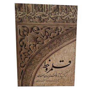 کتاب قلمرو خط (برگزیده آثار خوشنویسان اصفهان)
