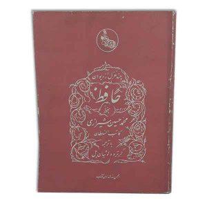 کتاب چند غزل از دیوان حافظ (بخط محمدحسین شیرازی)