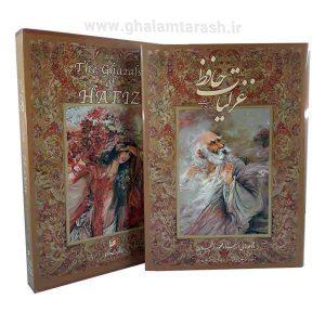 کتاب غزلیات حافظ بخط امیر احمد فلسفی (قطع رحلی)