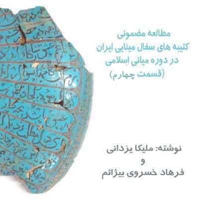 مطالعه مضمونی کتیبه های سفال مینایی ایران در دوره میانی اسلامی (قسمت چهارم )
