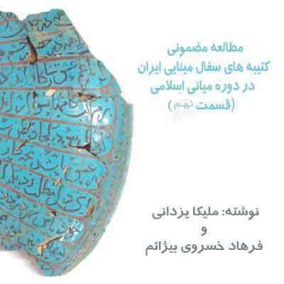 مطالعه مضمونی کتیبه های سفال مینایی ایران در دوره میانی اسلامی (قسمت نهم)