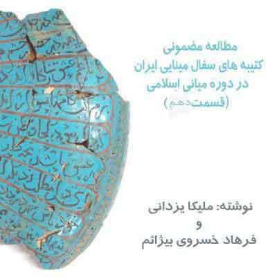 مطالعه مضمونی کتیبه های سفال مینایی ایران در دوره میانی اسلامی (قسمت دهم)
