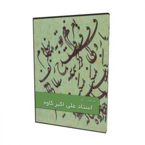 منتخب آثار استاد علی اکبر کاوه