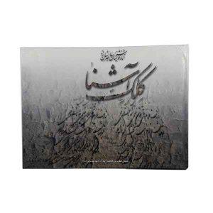 کتاب کلک آشنا (آثار خوشنویسان معاصر استان یزد)