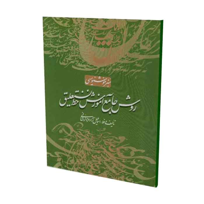 شرایط سیاسی، اجتماعی و فرهنگی ایران و نقش آن بر پیدایش و تکامل خط نستعلیق(قسمت اول)