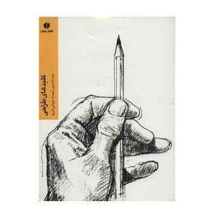 کتاب کلیدهای طراحی اثر برت دادسون