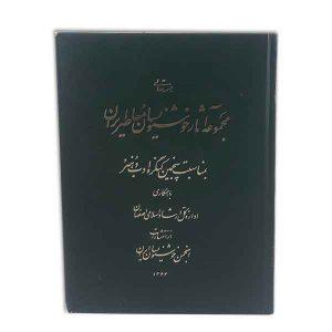 کتاب مجموعه آثار خوشنویسان معاصر ایران