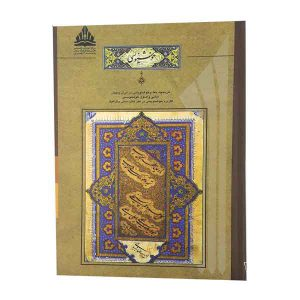کتاب خوشنویسی تاریخچه خط و خوشنویسی و کاربردها ( منبع دانشگاهی )