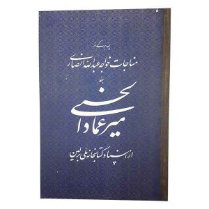 چند برگی از مناجات خواجه عبدالله انصاری