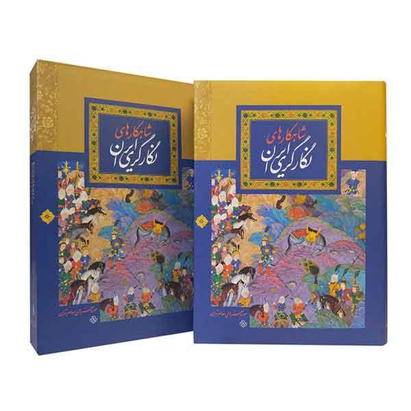 کتاب شاهکارهای نگارگری ایران