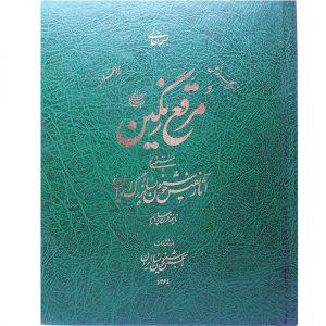 کتاب مرقع رنگین (منتخبی از آثار خوشنویسان ایران)
