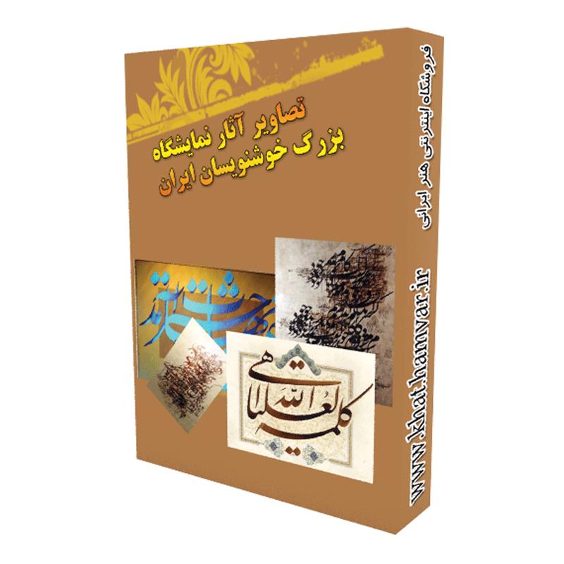 تصاویر نمایشگاه آثارخوشنویسان ایران