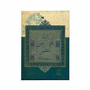 کتاب منتخب آثار نسخ، تعلیق، نستعلیق در نمایشگاه موزه رضا عباسی