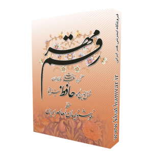رقم مهر گزیده غزلیات حافظ شیرازی