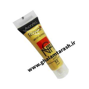 رنگ اکرولیک رویال ۳۰میل کد ۵۲ (Gold)