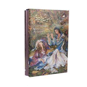 کتاب رباعیات حکیم عمر خیام 5 زبانه قطع وزیری استاد فلسفی
