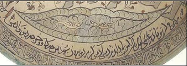مطالعه مضمونی کتیبه های سفال مینایی ایران در دوره میانی اسلامی(قسمت پنجم )