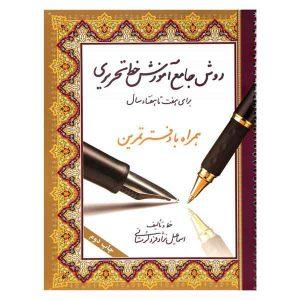 کتاب روش جامع آموزش خط تحریری همراه با دفتر تمرین