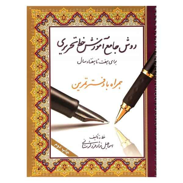 کتاب آموزش خط تحریری