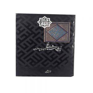 کتاب زیباشناسی خط(در مسجد جامع اصفهان)